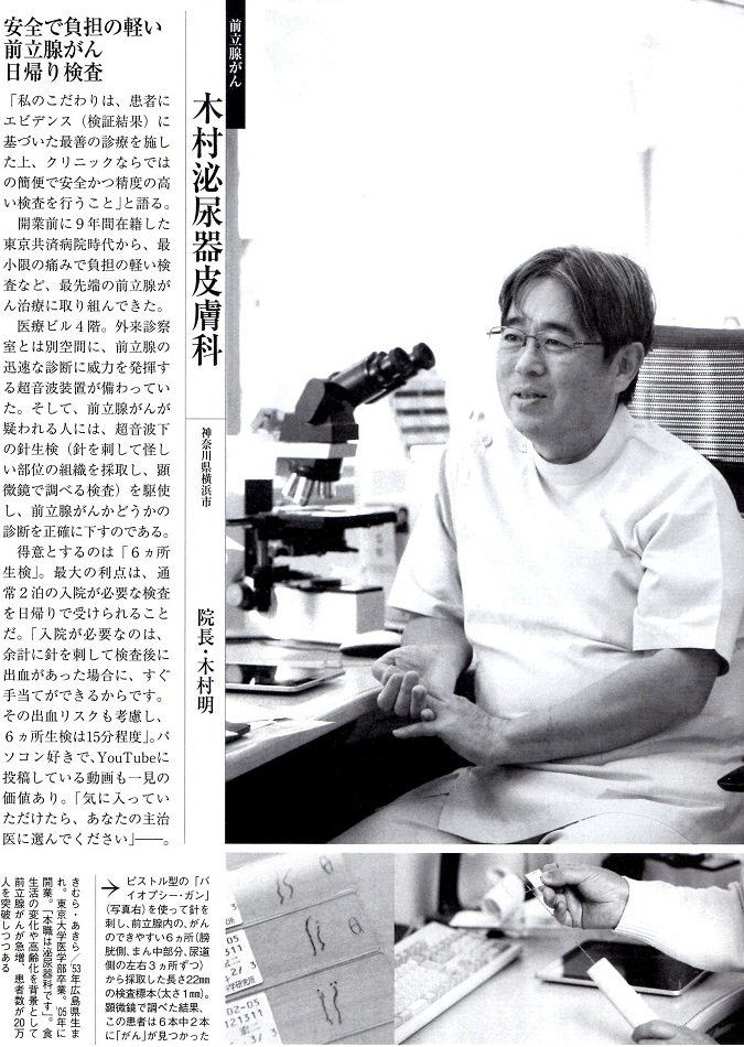 木村明は、1978年東大を卒業、超音波検査での前立腺がん診断の研究で医学博士になりました。その後、東大講師・東京共済病院部長などを経て、横浜市都筑区で開業しました。  PSA値と超音波検査から前立腺確率を求める計算式をネット上に公開しているため、PSA高値の方が多数来院されます。